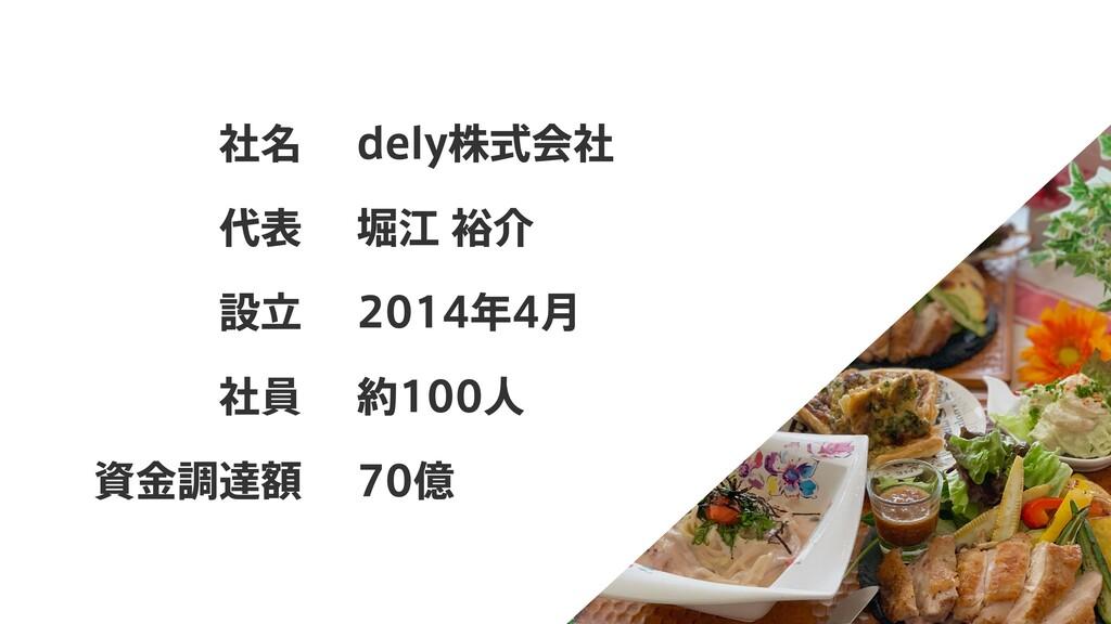 社名 dely株式会社 代表 堀江 裕介 設立 2014年4月 社員 約100人 資金調達額 ...