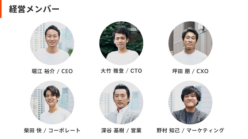 経営メンバー 堀江 裕介 / CEO 大竹 雅登 / CTO 坪田 朋 / CXO 柴田 快 ...