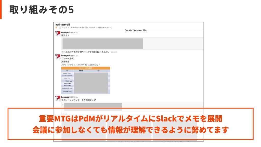 取り組みその5 重要MTGはPdMがリアルタイムにSlackでメモを展開  会議に参加しなくて...