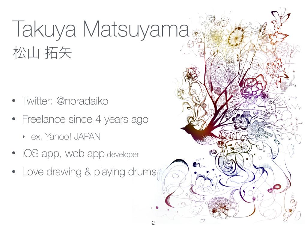 Takuya Matsuyama দ  • Twitter: @noradaiko • ...