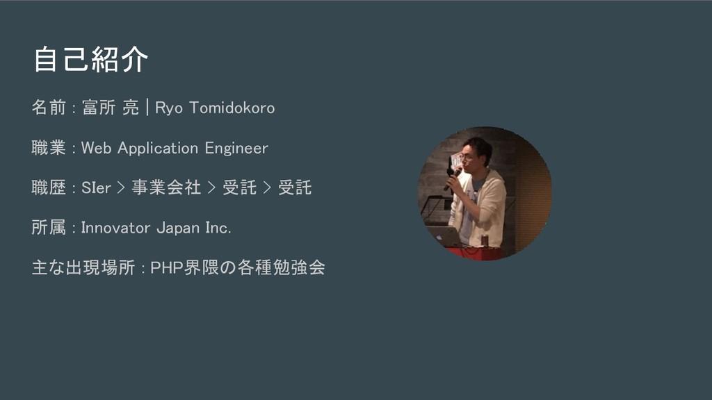自己紹介 名前 : 富所 亮 | Ryo Tomidokoro 職業 : Web Applic...