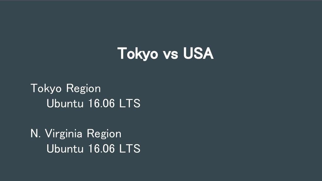 Tokyo vs USA Tokyo Region Ubuntu 16.06 LTS N. V...