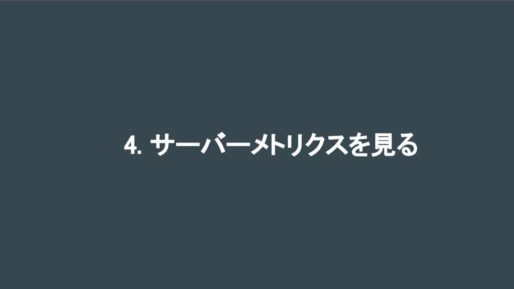 4. サーバーメトリクスを見る