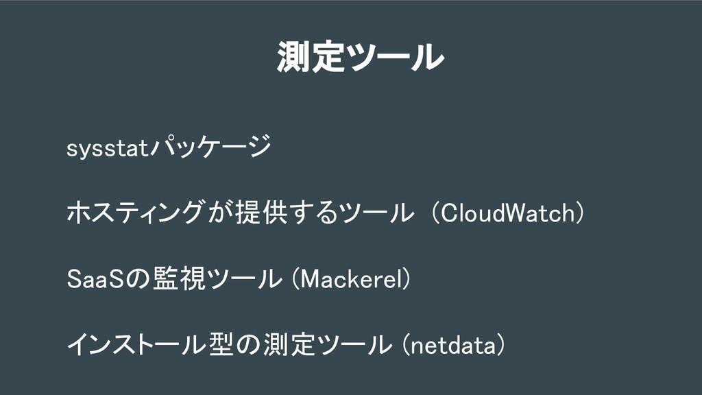 測定ツール sysstatパッケージ ホスティングが提供するツール (CloudWatch) ...