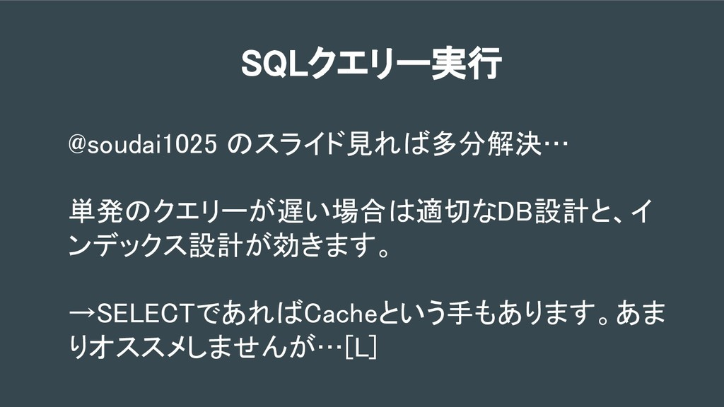 SQLクエリー実行 @soudai1025 のスライド見れば多分解決… 単発のクエリーが遅い場...