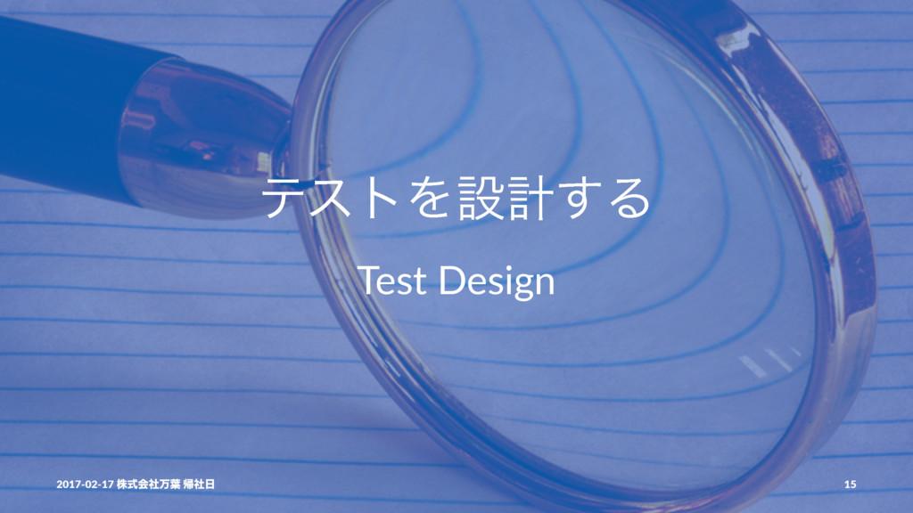 ςετΛઃܭ͢Δ Test Design 2017-02-17 גࣜձࣾສ༿ ؼࣾ 15