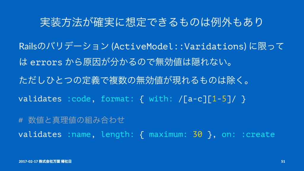 ࣮ํ๏͕࣮֬ʹఆͰ͖Δͷྫ֎͋Γ RailsͷόϦσʔγϣϯ (ActiveMode...