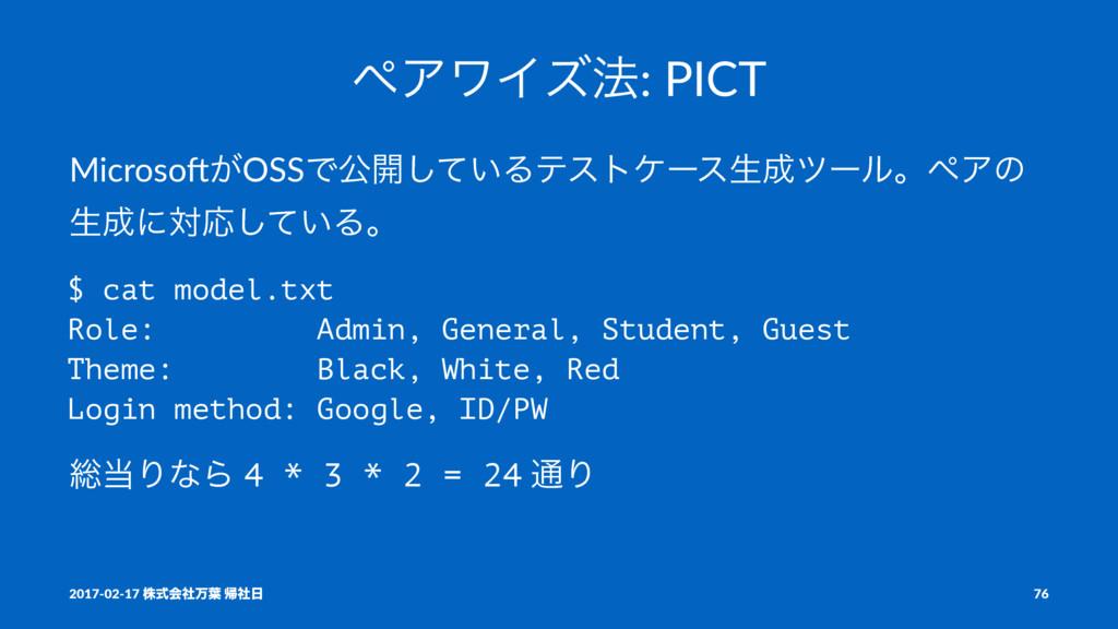 ϖΞϫΠζ๏: PICT Microso'͕OSSͰެ։͍ͯ͠ΔςετέʔεੜπʔϧɻϖΞͷ...