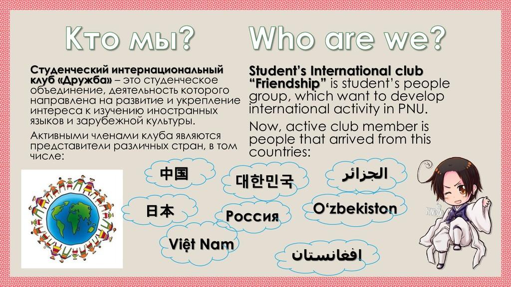 Студенческий интернациональный клуб «Дружба» – ...
