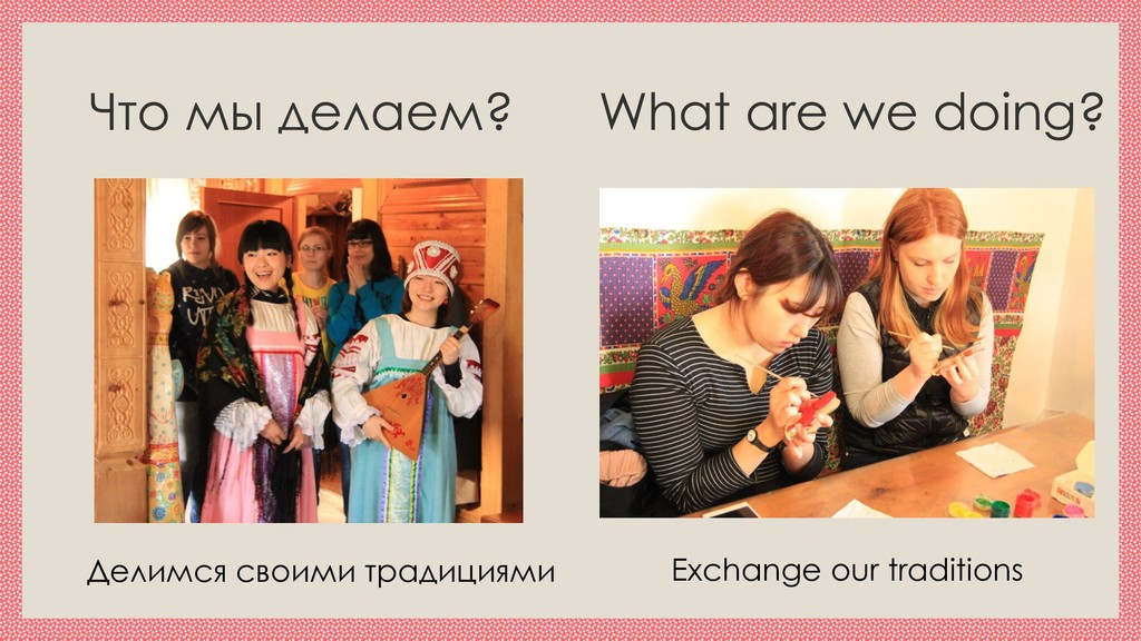 Делимся своими традициями Exchange our traditio...