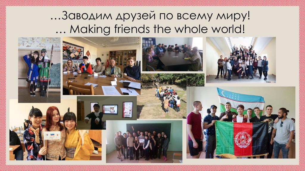 …Заводим друзей по всему миру! … Making friends...