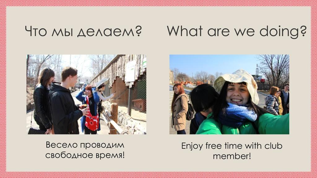 Весело проводим свободное время! Enjoy free tim...