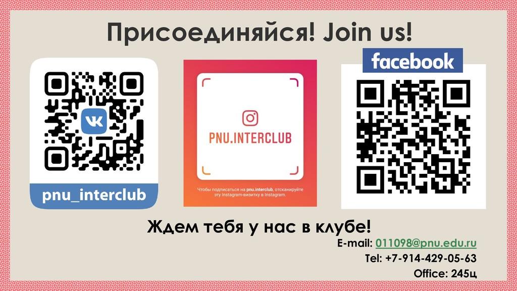 Ждем тебя у нас в клубе! Присоединяйся! Join us...