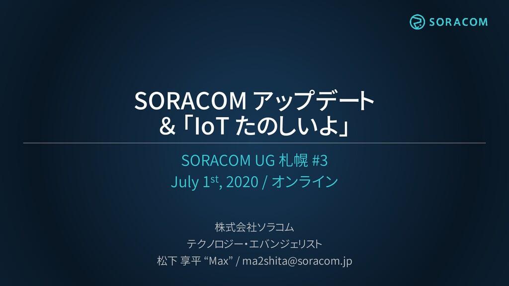 SORACOM アップデート & 「IoT たのしいよ」 SORACOM UG 札幌 #3 J...