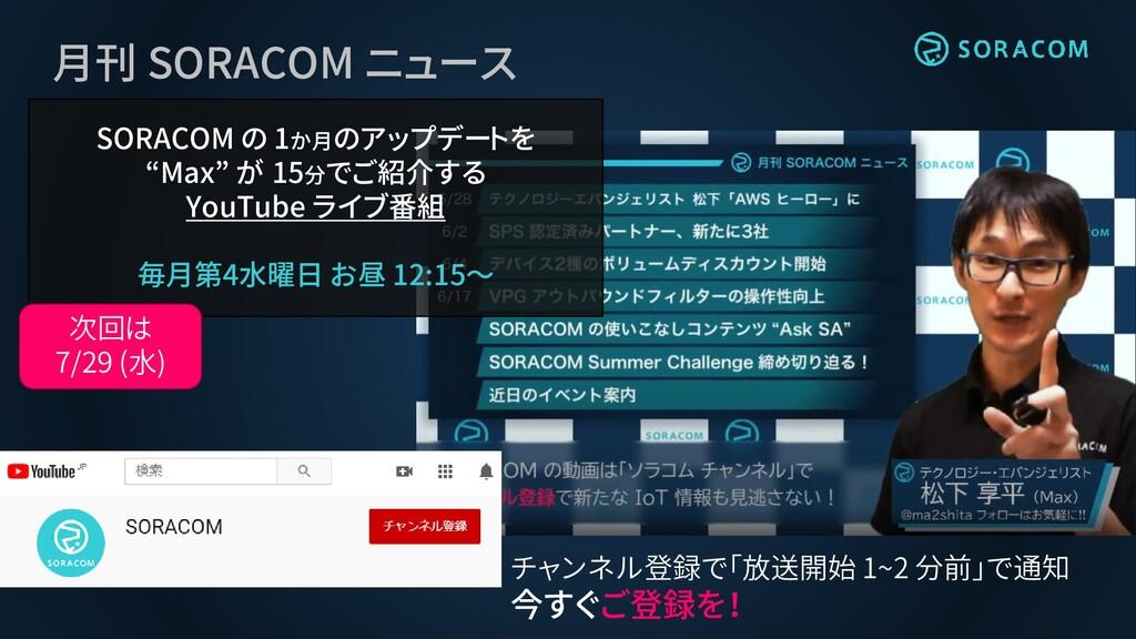 """月刊 SORACOM ニュース SORACOM の 1か月のアップデートを """"Max"""" が 1..."""
