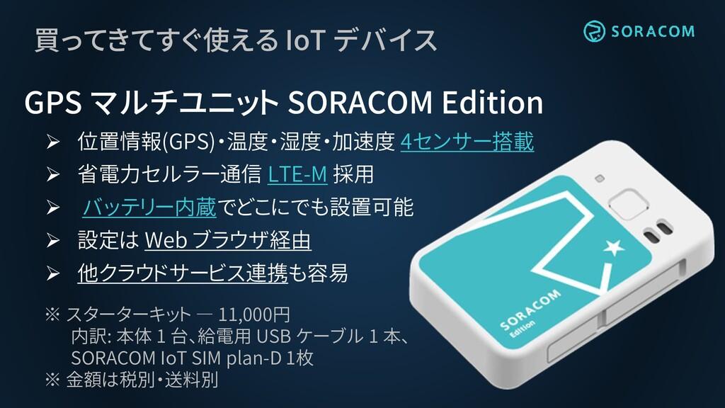 買ってきてすぐ使える IoT デバイス GPS マルチユニット SORACOM Edition...
