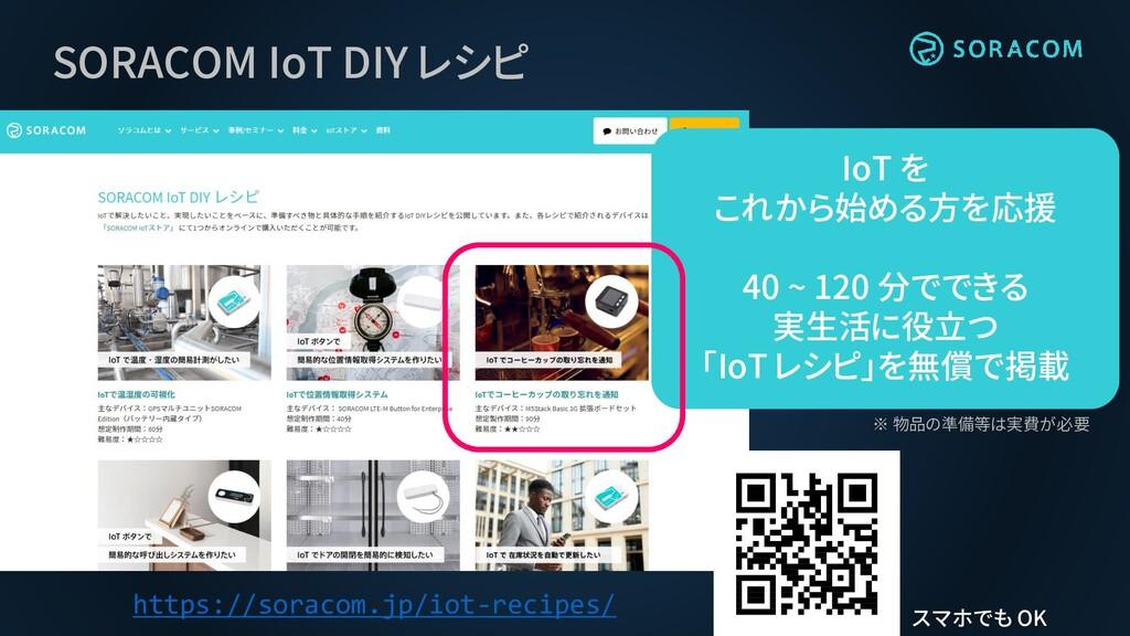 SORACOM IoT DIY レシピ https://soracom.jp/iot-reci...