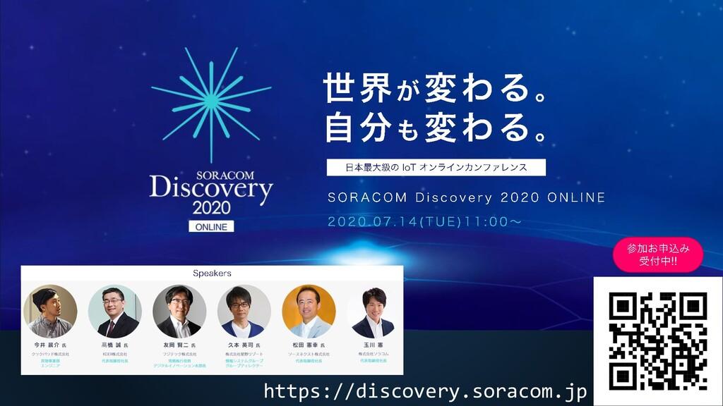 https://discovery.soracom.jp