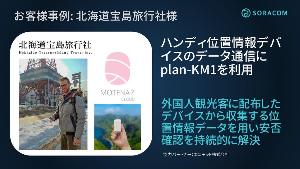 お客様事例: 北海道宝島旅行社様 外国人観光客に配布した デバイスから収集する位 置情報データ...