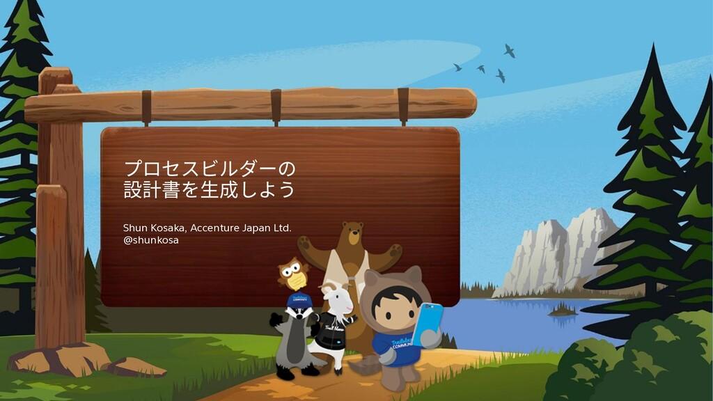 Shun Kosaka, Accenture Japan Ltd. @shunkosa
