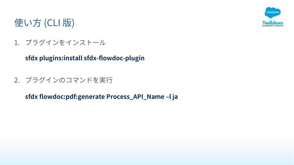 (CLI ) 1. sfdx plugins:install sfdx-flowdoc-plu...