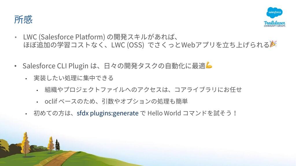 • LWC (Salesforce Platform) LWC (OSS) Web  • Sa...