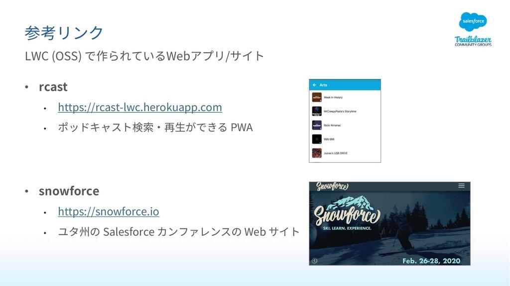 LWC (OSS) Web / • rcast • https://rcast-lwc.her...