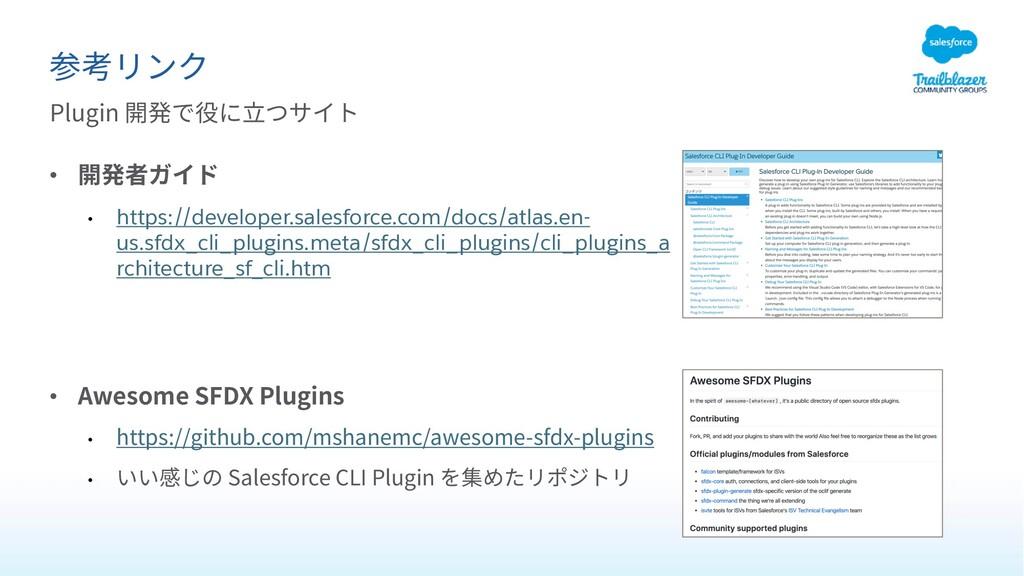 • • https://developer.salesforce.com/docs/atlas...