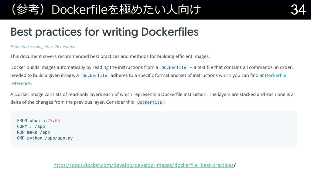 34    https://docs.docker.c...