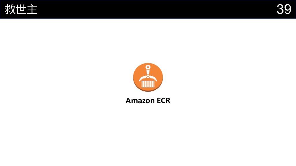 39  Amazon ECR