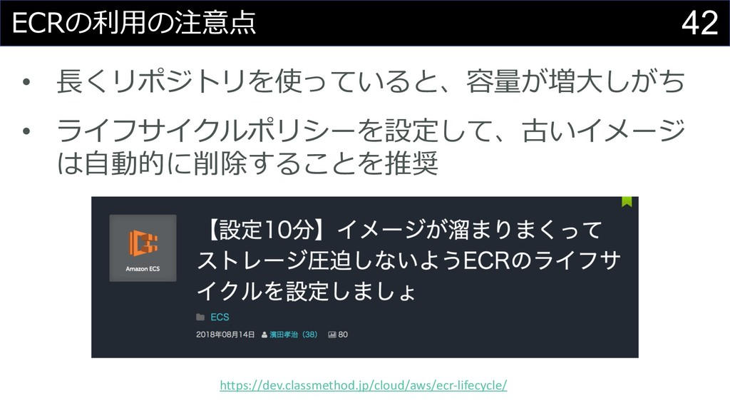 42 C E • • R https://dev.classmethod.jp/cloud/a...