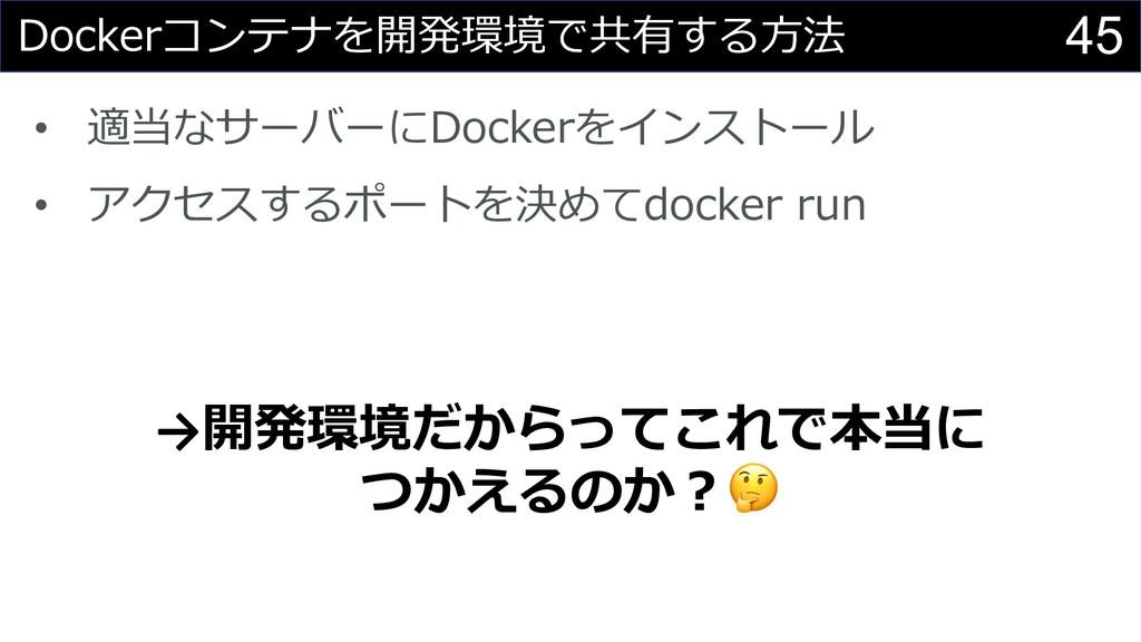 45 • D • →   !