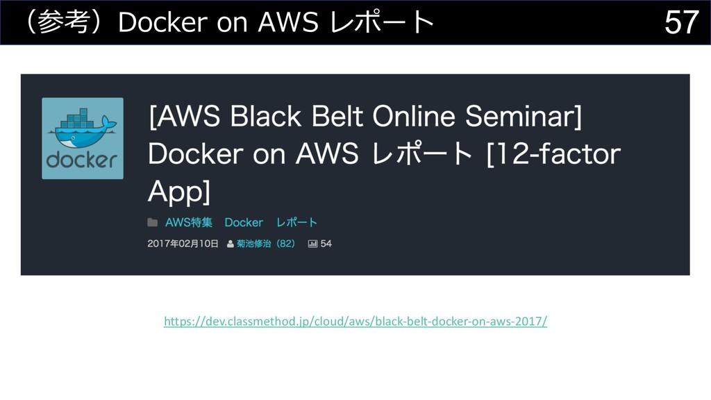57 https://dev.classmethod.jp/cloud/aws/black-b...