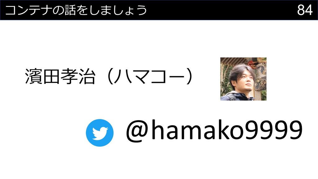 84      @hamako9999