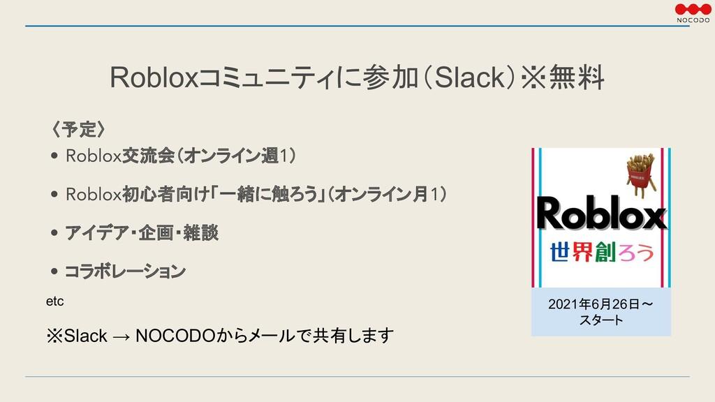 Robloxコミュニティに参加(Slack)※無料 〈予定〉 • Roblox交流会(オンライ...