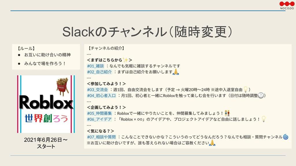 Slackのチャンネル(随時変更) 2021年6月26日〜 スタート