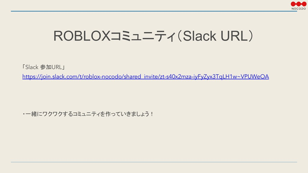 ROBLOXコミュニティ(Slack URL) 「Slack 参加URL」 https://j...