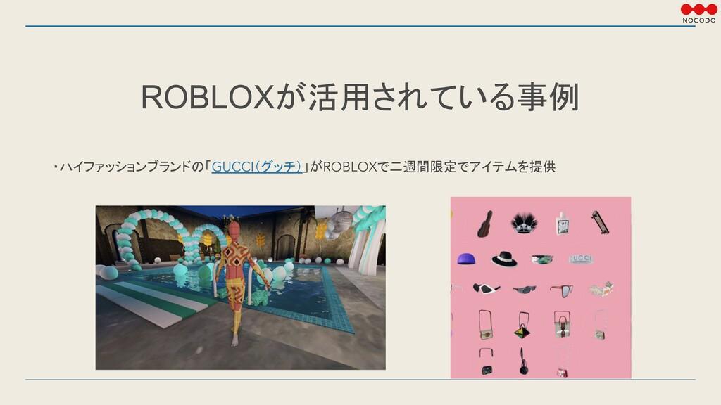 ROBLOXが活用されている事例 ・ハイファッションブランドの「GUCCI(グッチ)」がROB...
