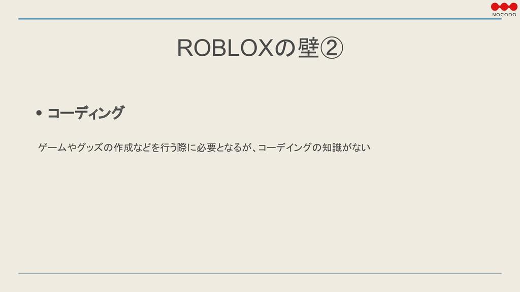 ROBLOXの壁② • コーディング ゲームやグッズの作成などを行う際に必要となるが、コーデイ...