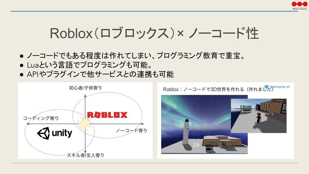 Roblox(ロブロックス)× ノーコード性 ● ノーコードでもある程度は作れてしまい、プログ...