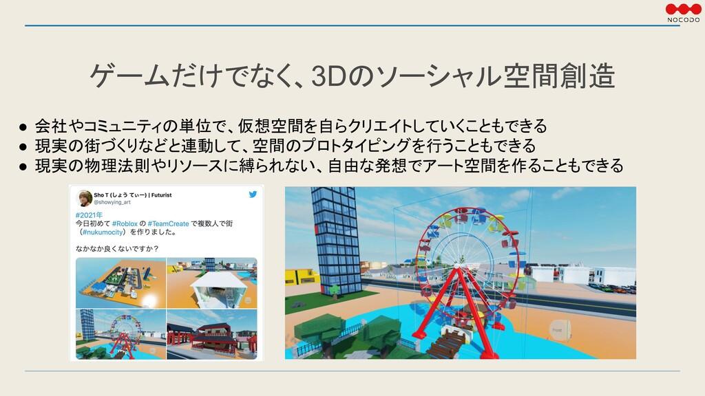 ゲームだけでなく、3Dのソーシャル空間創造 ● 会社やコミュニティの単位で、仮想空間を自らクリ...