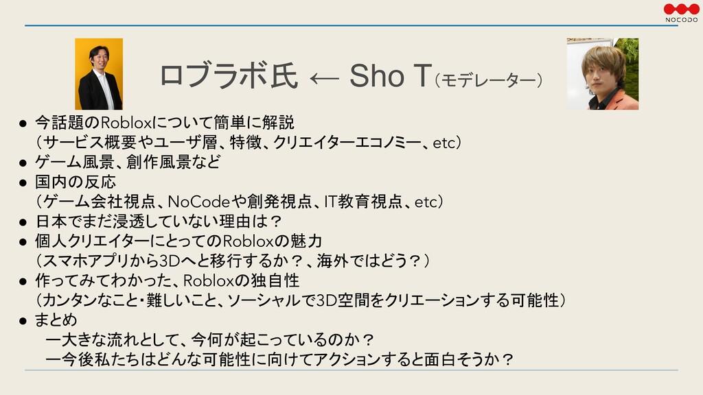 ロブラボ氏 ← Sho T(モデレーター) ● 今話題のRobloxについて簡単に解説 (サー...