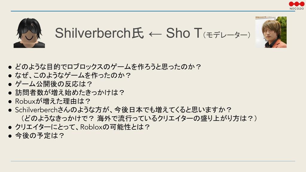 Shilverberch氏 ← Sho T(モデレーター) ● どのような目的でロブロックスの...
