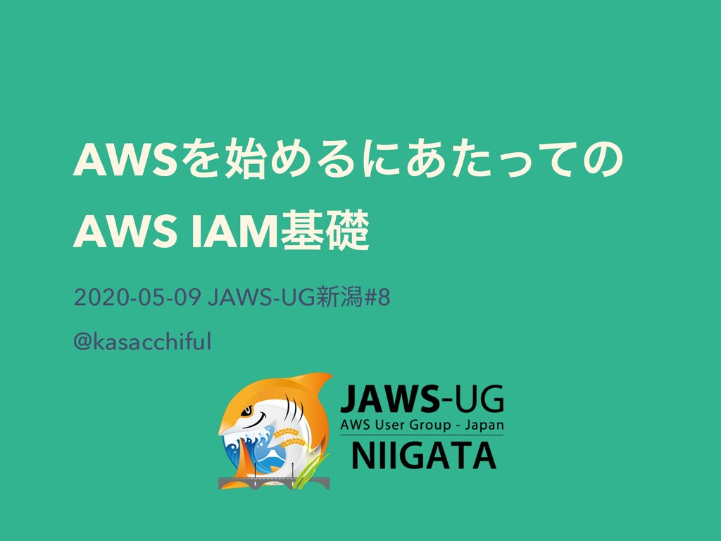 AWSΛΊΔʹ͋ͨͬͯͷ AWS IAMجૅ 2020-05-09 JAWS-UG৽ׁ#8 ...