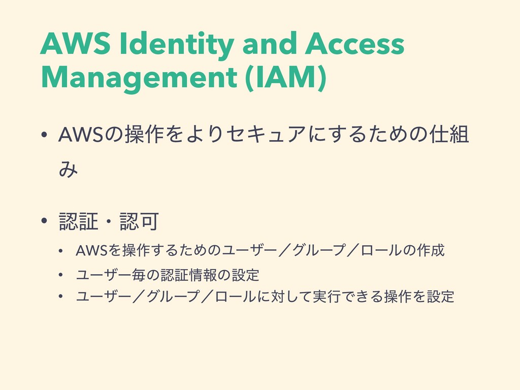 AWS Identity and Access Management (IAM) • AWSͷ...
