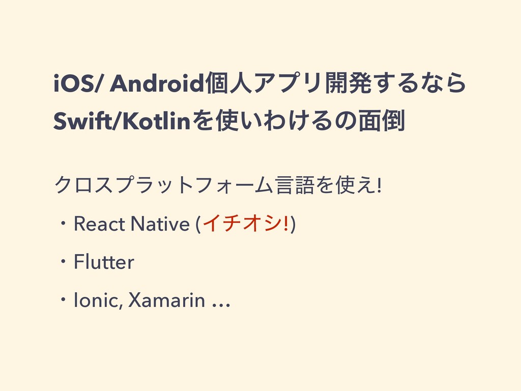 iOS/ AndroidݸਓΞϓϦ։ൃ͢ΔͳΒ Swift/KotlinΛ࢖͍Θ͚Δͷ໘౗ Ϋ...
