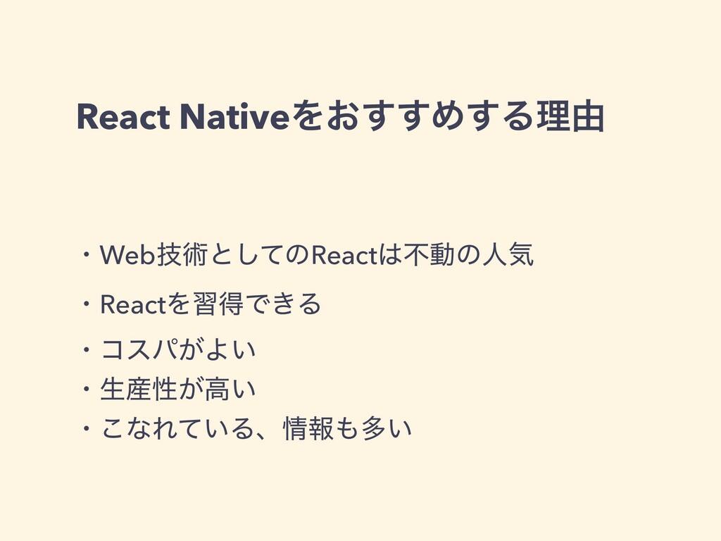 React NativeΛ͓͢͢Ί͢Δཧ༝ ɾWebٕज़ͱͯ͠ͷReactෆಈͷਓؾ ɾRe...