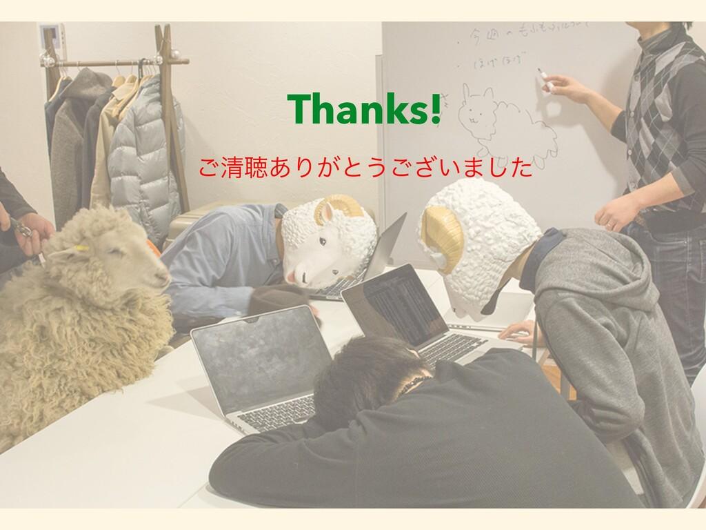 Thanks! ͝ਗ਼ௌ͋Γ͕ͱ͏͍͟͝·ͨ͠