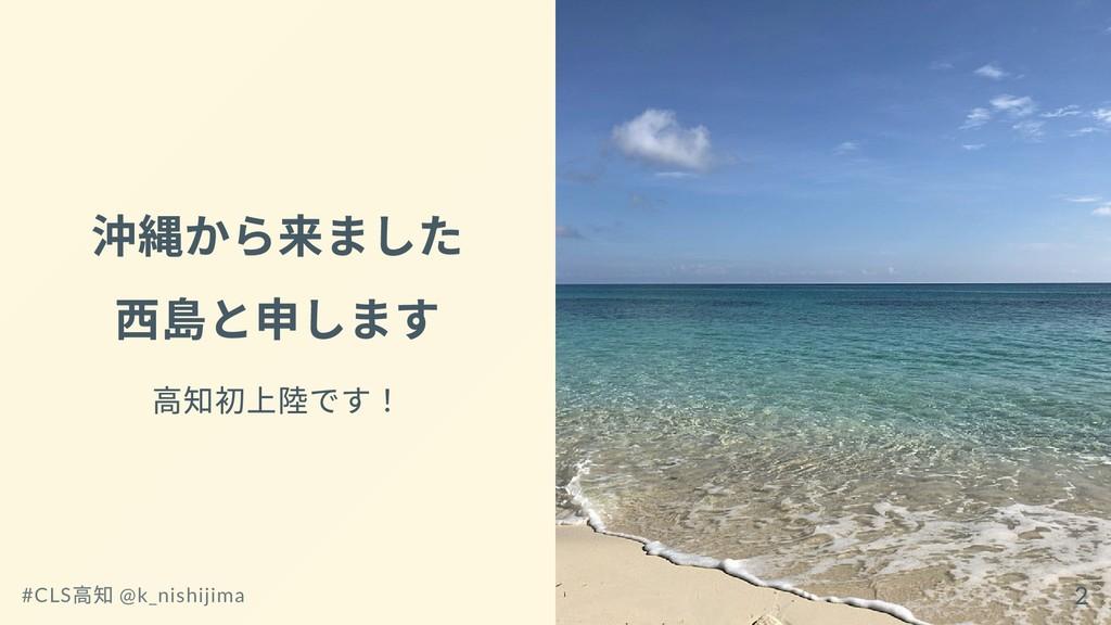 沖縄から来ました ⻄島と申します ⾼知初上陸です! #CLS ⾼知 @k_nishijima 2