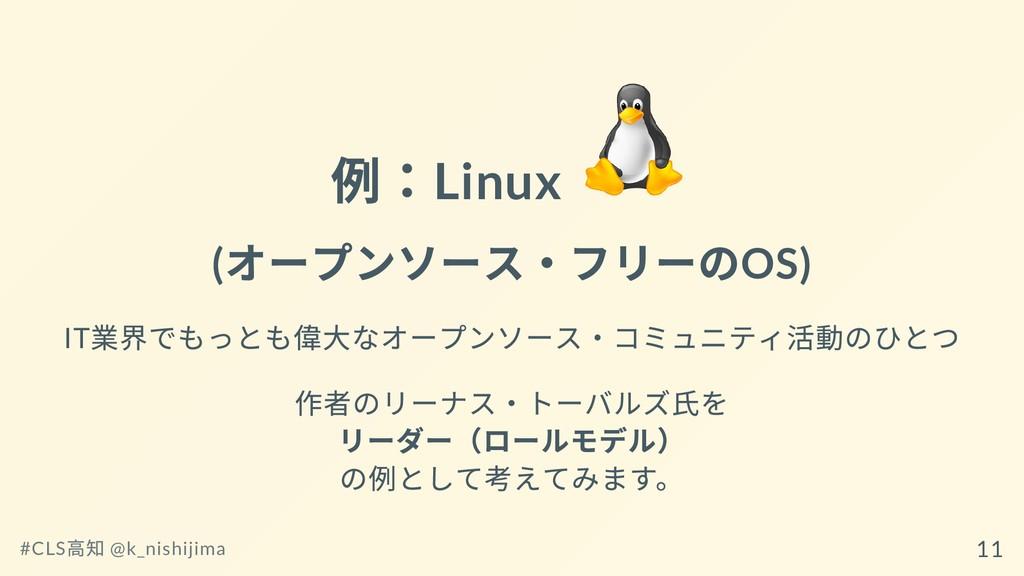 例:Linux ( オープンソース‧フリーのOS) IT 業界でもっとも偉⼤なオープンソース‧...